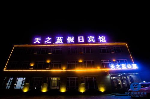 Harbin Blue Sky Holiday Hotel Airport Branch