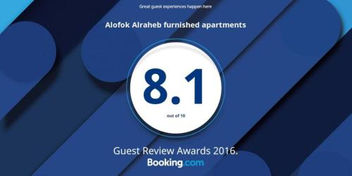 Alofok Alraheb furnished apartments